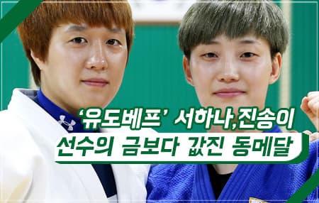 유도베프 서하나,진송이 선수의 금보다 값진 동메달