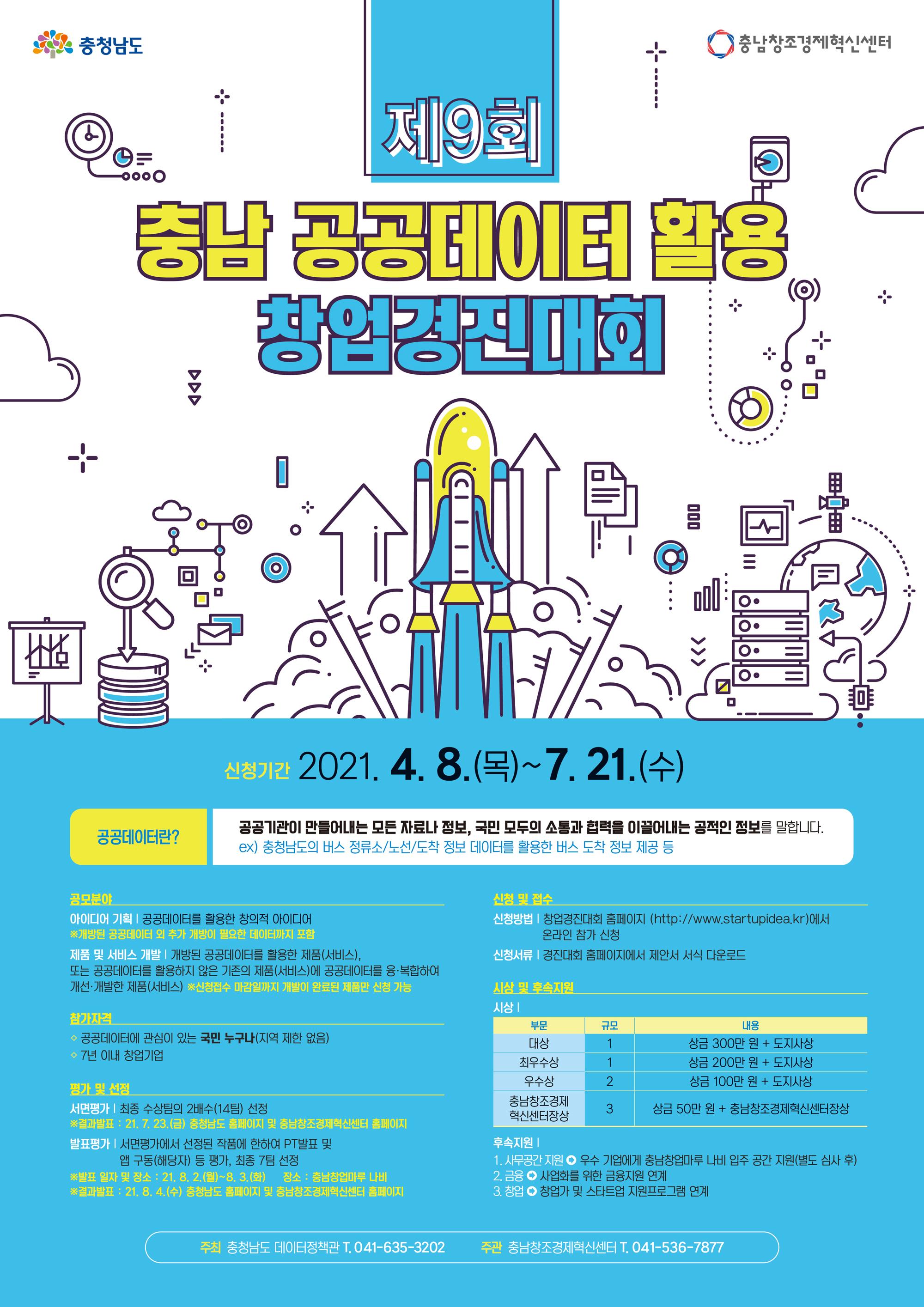 제9회 충청남도 공공데이터 활용 창업경진대회