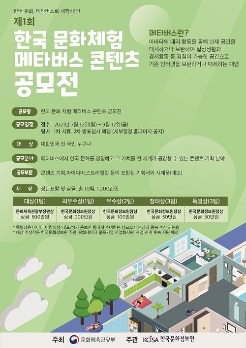 제1회 한국문화체험 메타버스 공모전