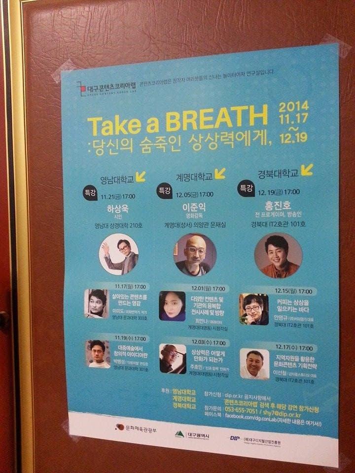 Take a BREATH: 숨죽인 상상력에게 포스터