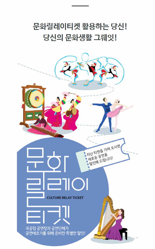 문화릴레이티켓 포스터