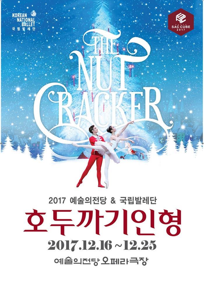 2017 예술의전당 앤 국립발레단 호두까기인형 2017.12.16 ~ 12.25 예술의전당 오페라극장