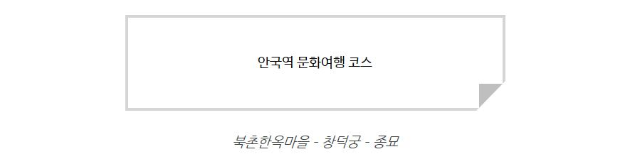 안국역 문화여행 코스