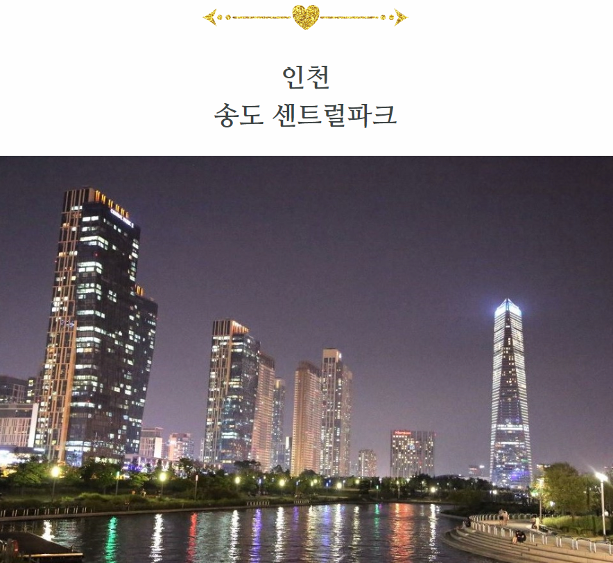 인천송도센트럴파크