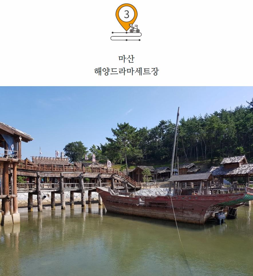 마산해양드라마세트장