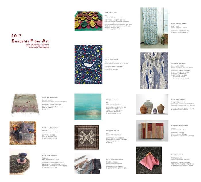 2017 Sungshin Fiber Art 2017년 12월 6일(Wed.) - 12일(Tue.) OPENNIG: 2017년 12월 6일 6:00pm KCDF 한국공예디자인문회진흥원