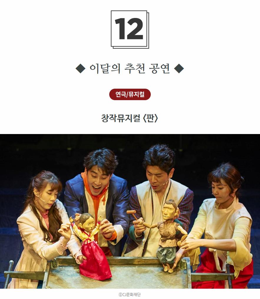 12월 이달의추천공연,창작뮤지컬판