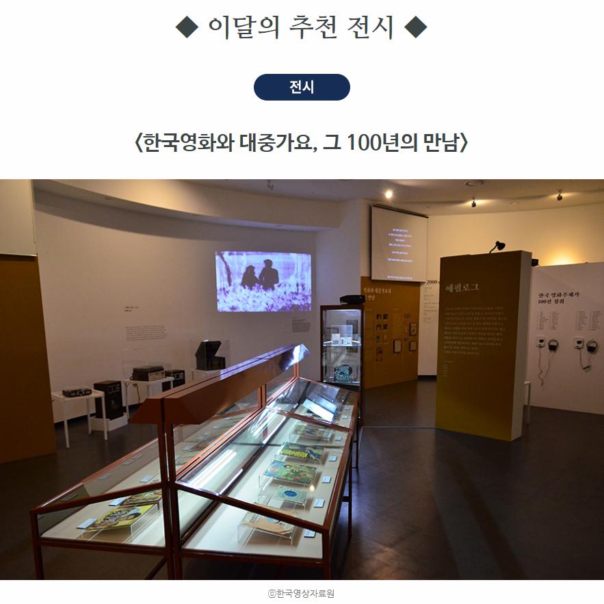 한국영화와대중가요,그100년의만남