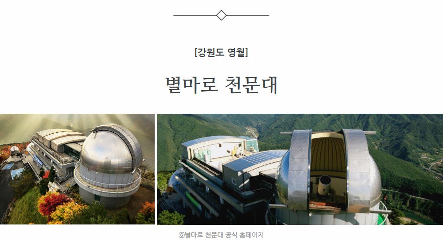 강원도영월별마로천문대