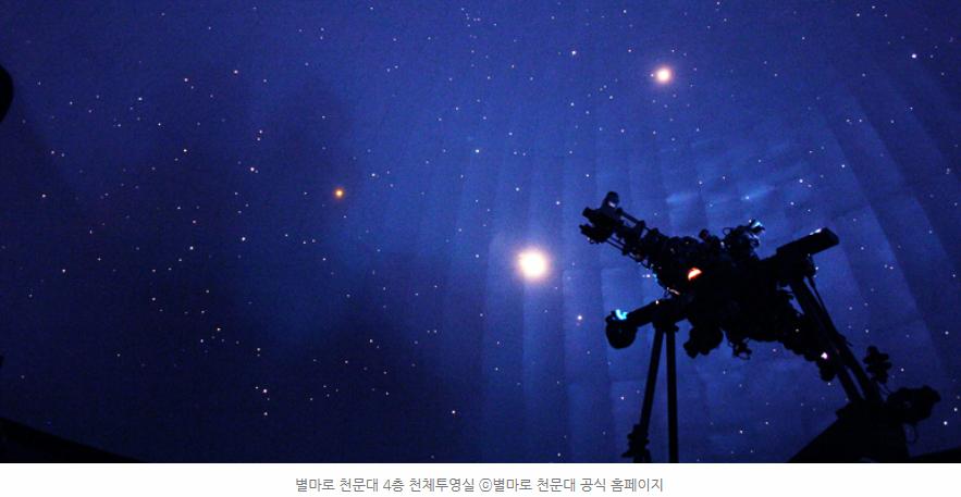 천문대별자리모습
