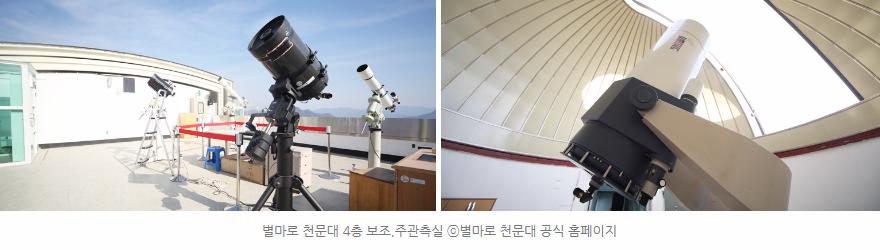 천문대보조 주관측실