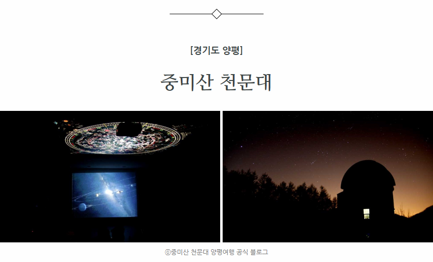 경기도양평중미산천문대