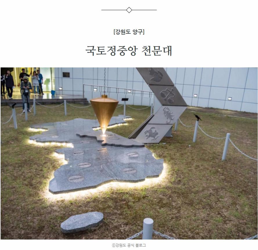 강원도양구국토정중앙천문대