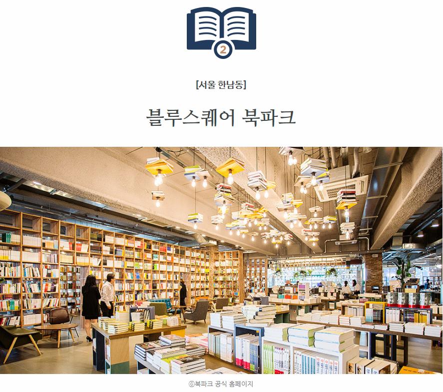 서울한남동블루스퀘어북파크