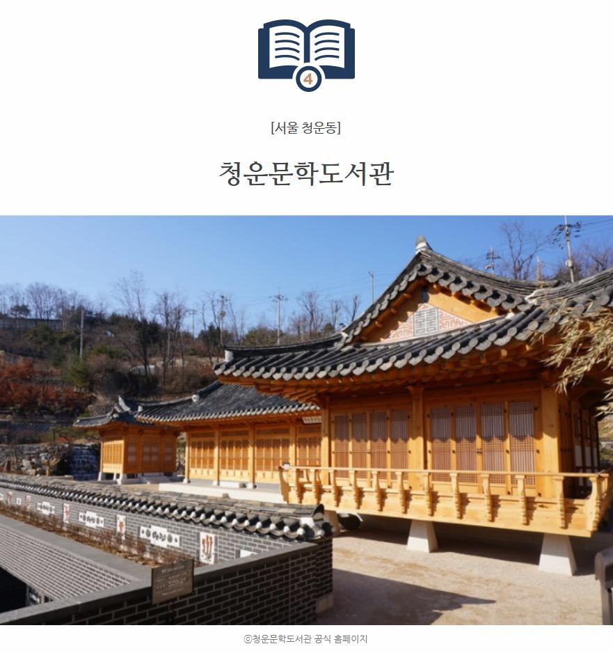 서울청운동청운문학도서관