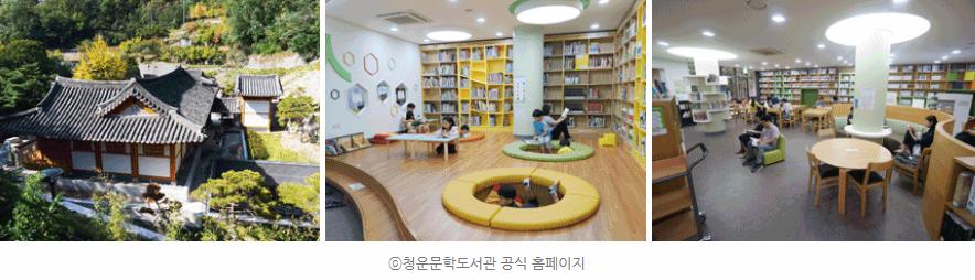 청운문학도서관외부및어린이공간