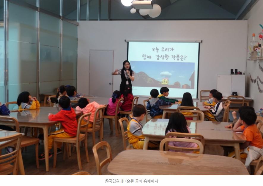 국립현대미술관교육프로그램모습