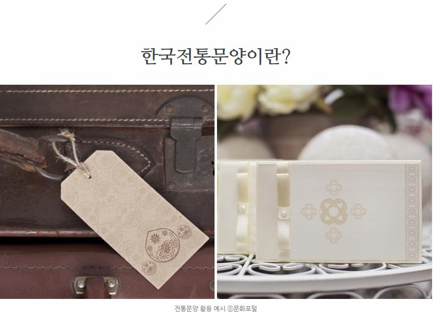한국전통문양이란? 전통문양활용예시 @문화포털