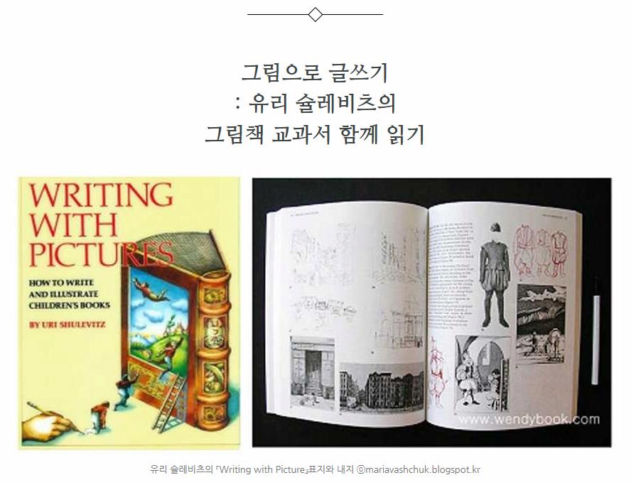 그림으로글쓰기.유리슐레비츠의 그림책교과서함께읽기