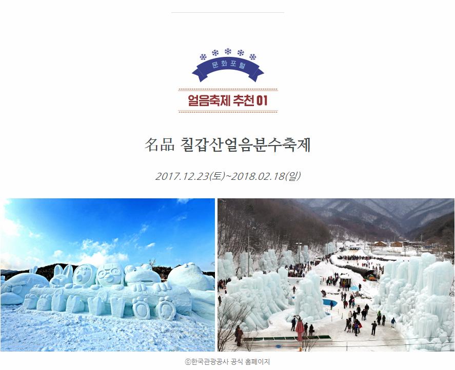 얼음축제추천01.명품칠갑산얼음분수축제.2017.12.23(토)~2018.02.18(일).