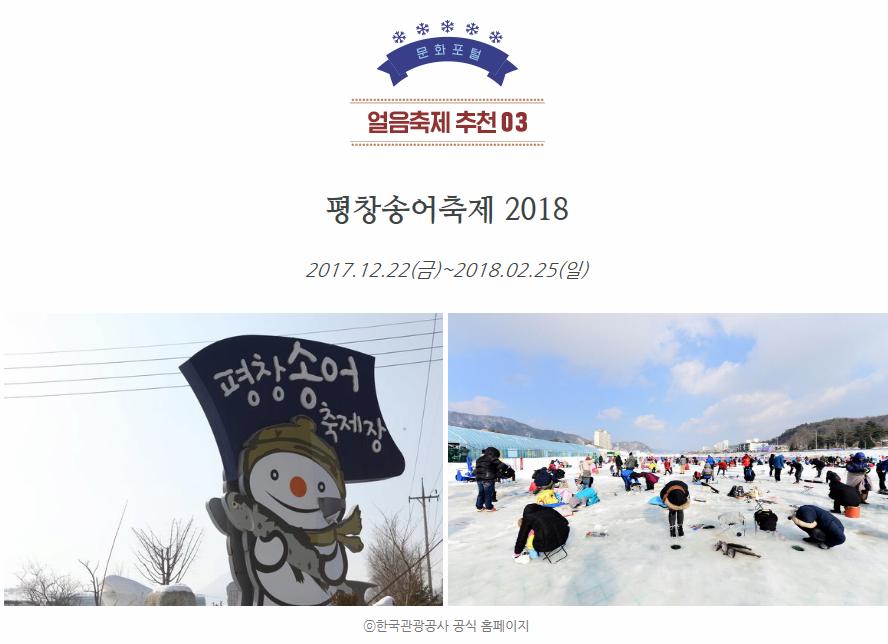 얼음축제추천03.평창송어축제2018.2017.12.22(금)~2018.02.25(일)