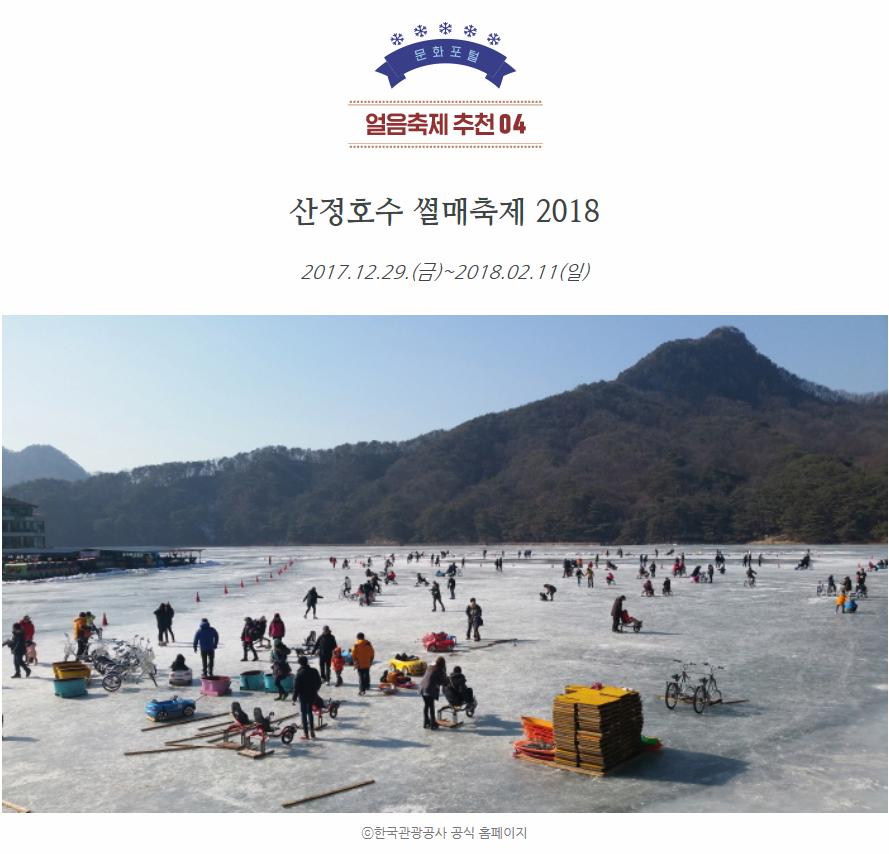 얼음축제추천04.산정호수썰매축제2018.2017.12.29(금)~2018.02.11(일).