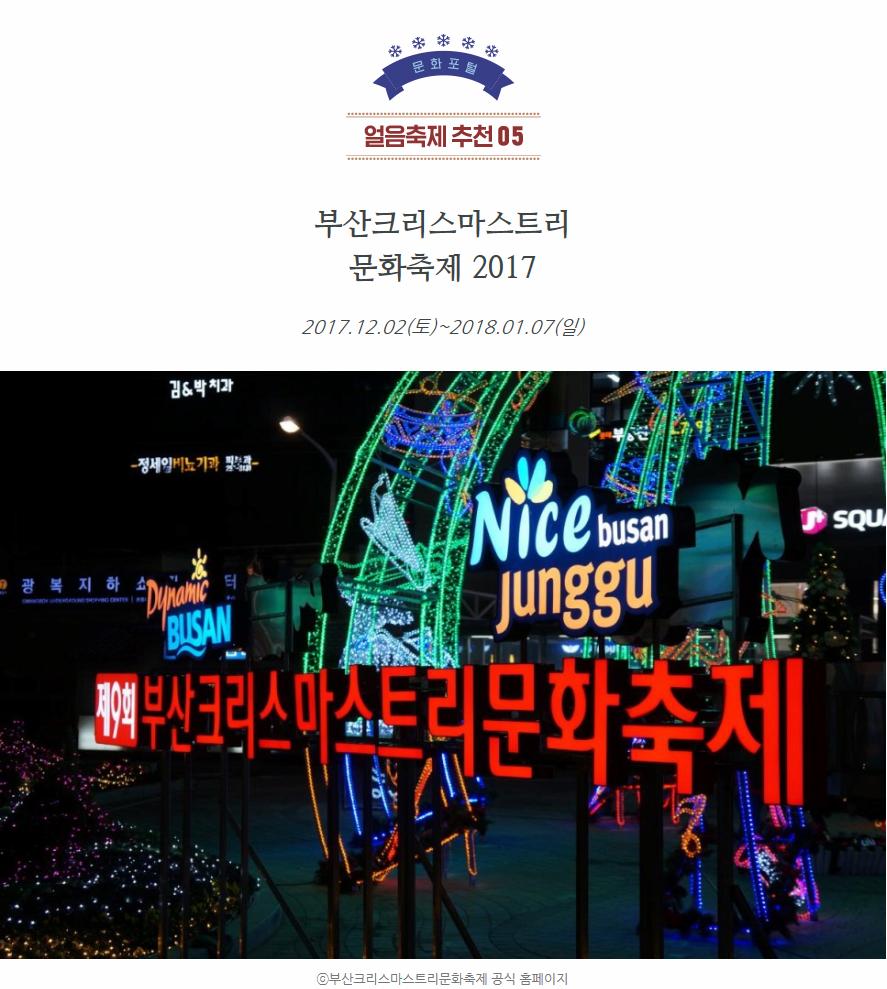 얼음축제추천05.부산크리스마스트리문화축제2017.2017.12.02(토)~2018.01.07(일)
