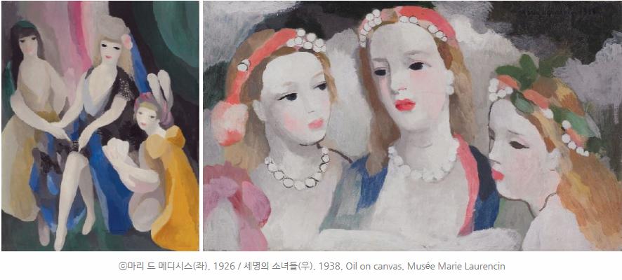 ⓒ마리 드 메디시스(좌), 1926 / 세명의 소녀들(우), 1938, Oil on canvas, Musee Marie Laurencin