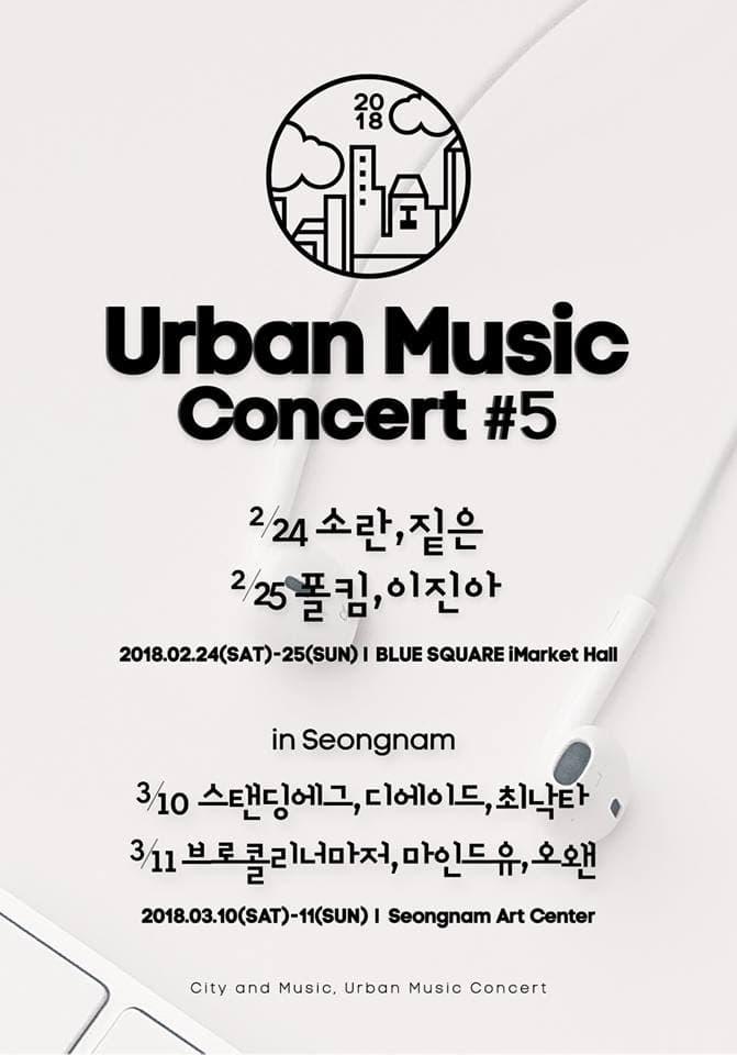 2018 Urban Music Concert #5 2/24 소란, 짙은 2/25 폴킴, 이진아 2018.02.24(SAT_-25(SUN) | BLUE SQUARE iMarket Hall in Seongnam 3/10 스탠딩에그, 디에이드, 최낙타 3/11 브로콜리너마저, 마인드유, 오왠 2018.03.10(SAT)-11(SUN) | Seongnam Art Center City and Music, Urban Music Concert