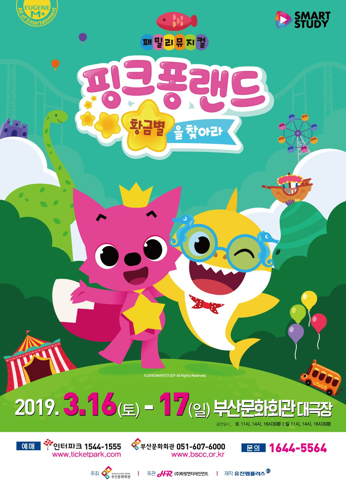 패밀리뮤지컬 〈핑크퐁랜드 - 황금별을 찾아라〉-부산