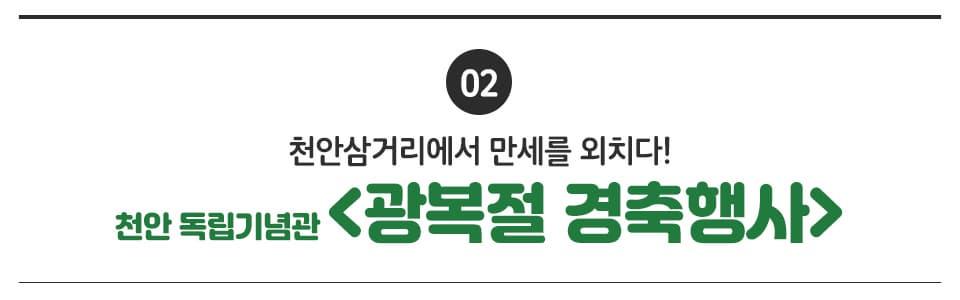 02 천안삼거리에서 만세를 외치다! 천안 독립기념관 <광복절 경축행사>