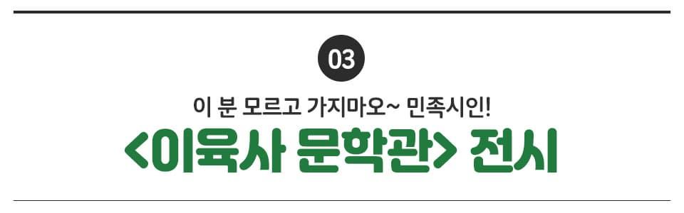 03 이분 모르고 가지마오~ 민족시인! <이육사 문학관> 전시