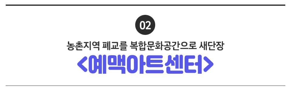 02 농촌지역 폐교를 복합문화공간으로 새단장 <예맥아트센터>