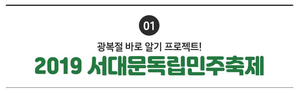 01 광복절 바로 알기 프로젝트! 2019 서대문 독립민주축제