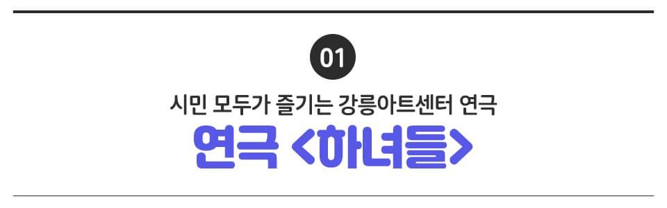 01 시민 모두가 즐기는 강릉아트센터 연극 <하녀들>