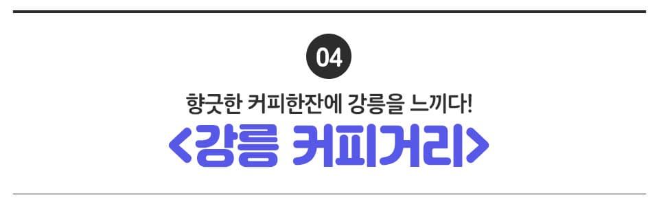 04 향긋한 커피 한잔에 강릉을 느끼다! <강릉 커피거리>