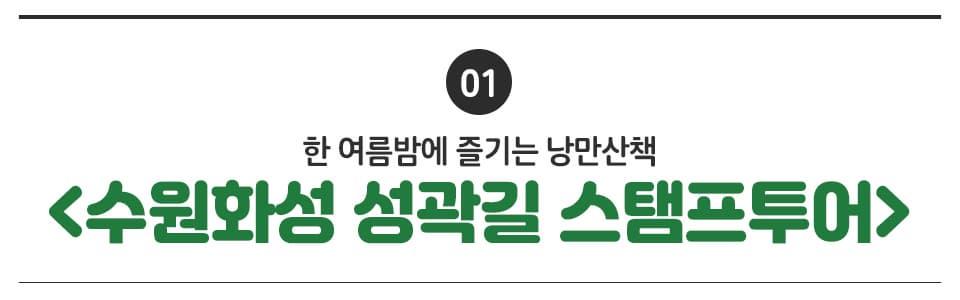 01 한 여름밤에 즐기는 낭만산책 <수원화성 성곽길 스탬프투어>