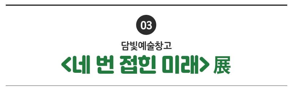 03 담빛예술창고 <네 번 접힌 미래> 전