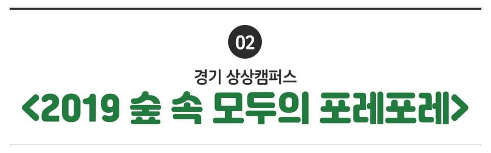 02 경기 상상캠퍼스 <2019 숲 속 모두의 포레포레>