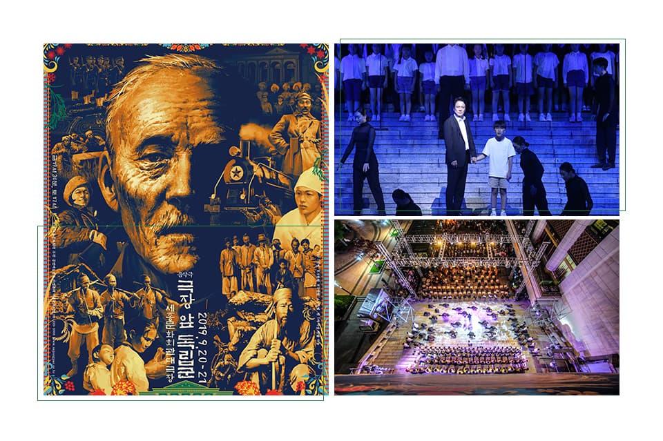 포스터 <극장 앞 독립군> 세종문화회관 대극장, 오른쪽 극장 앞 독립군 공연 사진