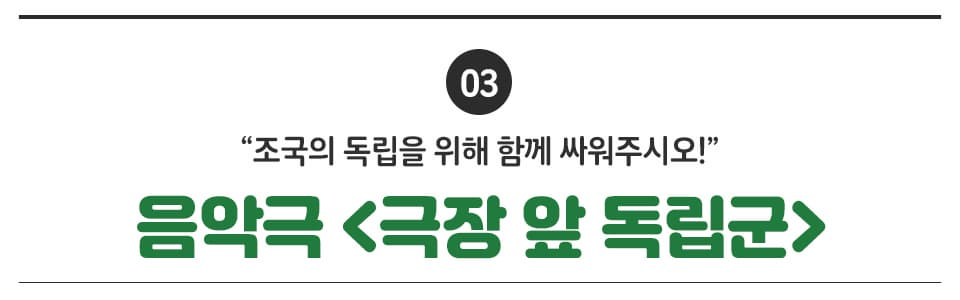 """03 """"조국의 독림을 위해 함께 싸워주시오!"""" 음악극 <극장 앞 독립군>"""