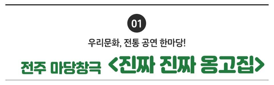 01 우리문화, 전통 공연 한마당! 전주 마당창극 <진짜 진짜 옹고집>