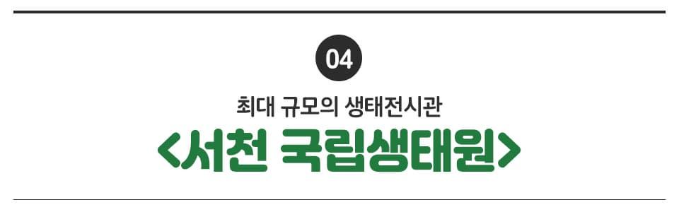 04 최대 규모의 생태전시관 <서천 국립생태원>