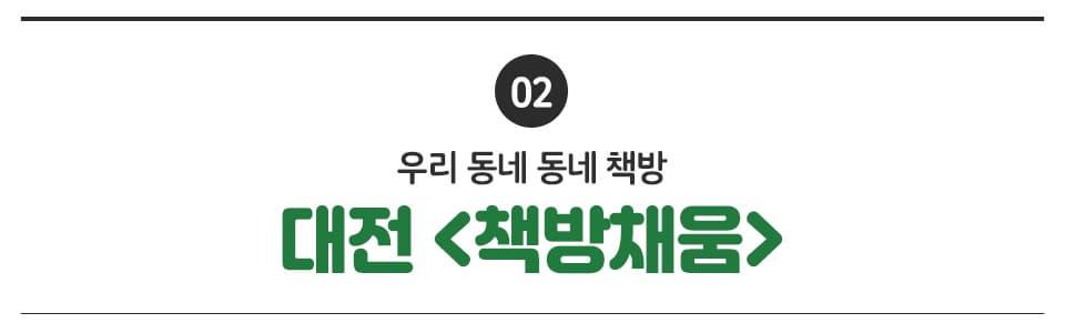 02 우리 동네 동네 책방 대전 <책방채움>