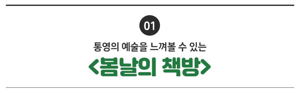 01 통영의 예술을 느껴볼 수 있는 <봄날의 책방>