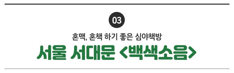 03 혼맥, 혼책하기 좋은 심야책방 서울 서대문 <백색소음>