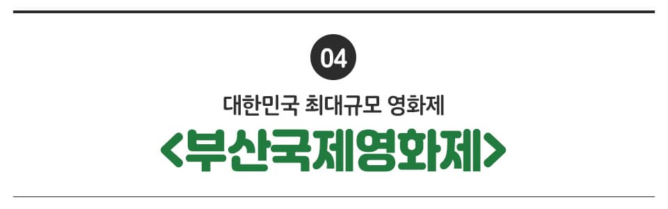 04 대한민국 최대규모 영화제 <부산국제영화제>