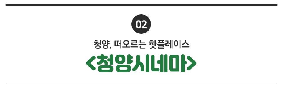 02 청양, 떠오르는 핫플레이스 <청양시네마>