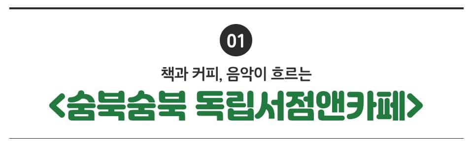01 책과 커피, 음악이 흐르는 <숨북숨북 독립서점앤카페>
