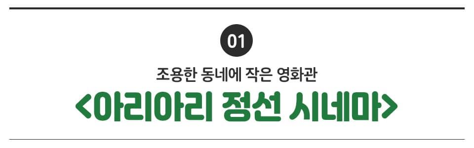 01 조용한 동네에 작은 영화관 <아리아리 정선 시네마>